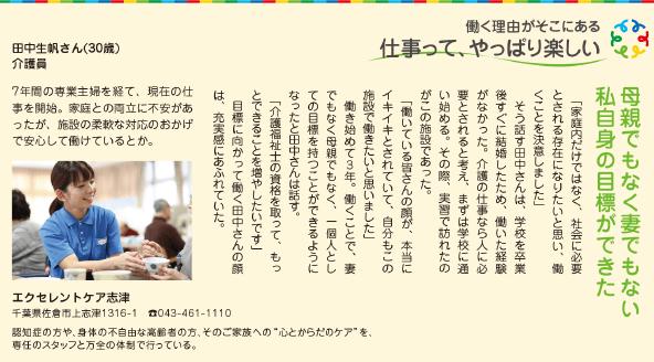 """ユメックス記事2"""""""